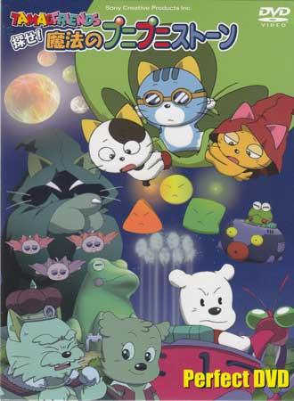 TAMA&FRIENDS 探せ!魔法のプニプニストーン パーフェクト 【DVD】