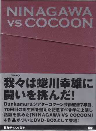 NINAGAWA BOX VS【DVD】 NINAGAWA COCOON DVD BOX【DVD】, 下伊那郡:2eb21589 --- atbetterce.com