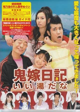 鬼嫁日記~いい湯だな DVD BOX 【DVD】