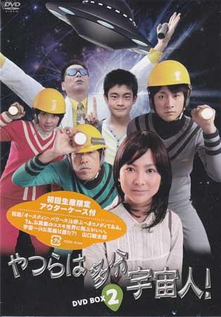 やつらは多分宇宙人! DVD BOX 2 【DVD】