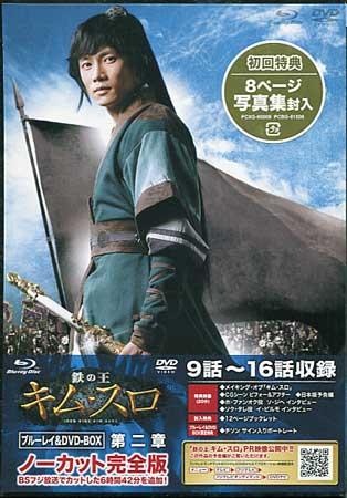 鉄の王 キム スロ 第二章 ノーカット完全版 【DVD】