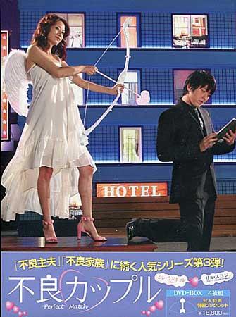 不良カップル BOX 1 【DVD】