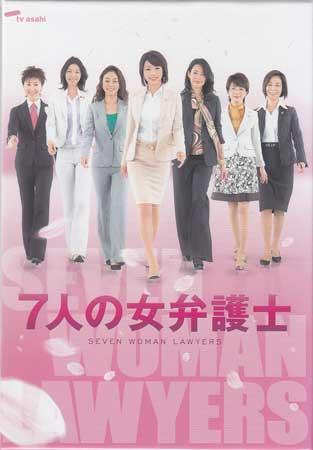 7人の女弁護士 DVD BOX 【DVD】