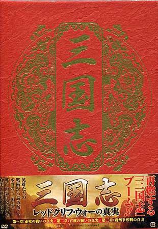 三国志 ~レッドクリフ ウォーの真実~ 【DVD】