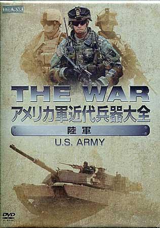 アメリカ軍近代兵器大全 [陸軍]U.S. ARMY 【DVD】