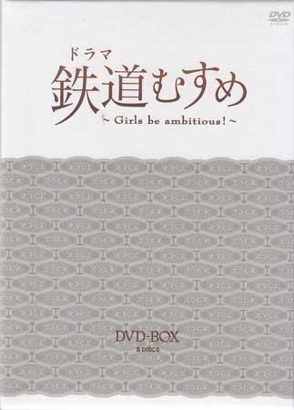 ドラマ 鉄道むすめ ~Girls be ambitious!~DVD BOX DX版 【DVD】
