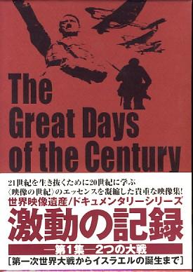 激動の記録 -第1集- 2つの大戦 【DVD】