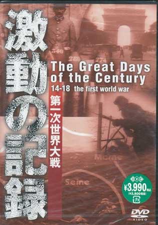 激動の記録 第一次世界大戦 【DVD】