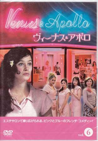 ファクトリーアウトレット DVD 新品 洋画 TVドラマ SORA ヴィーナス 6 恋してエステ 日本メーカー新品 アポロ