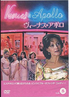DVD 新品 洋画 コメディ SORA 恋してエステ 8 アポロ (人気激安) ヴィーナス 新作送料無料