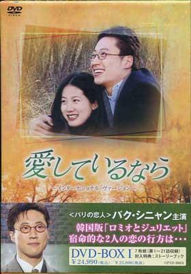 満点の 愛しているなら BOX 1 1【DVD】【DVD BOX】, e-cleマート:7b92c33d --- tringlobal.org