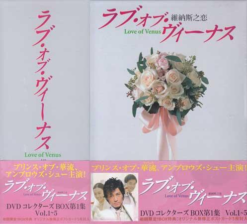ラブ オブ ヴィーナス DVDコレクターズBOX 第1集 【DVD】