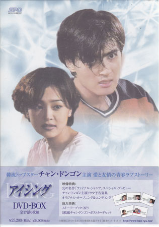アイシング 【DVD】