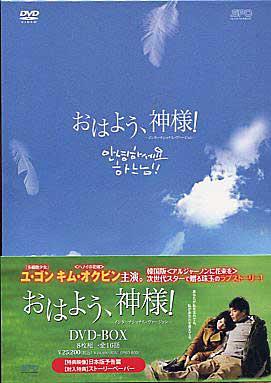 おはよう、神様!DVD BOX 【DVD】