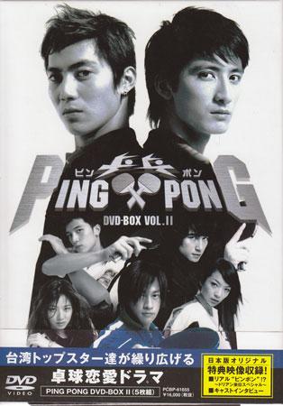 PING PONG ピンポンDVD BOX II 【DVD】