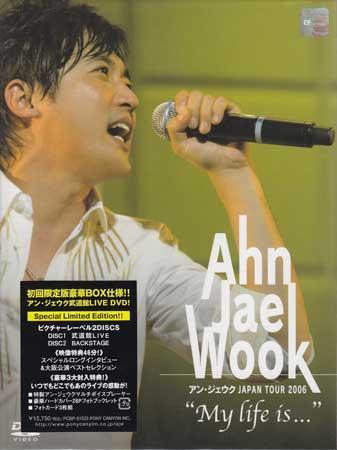 """JAPAN TOUR 2006""""My life is…""""DVD 初回限定版 アン ジェウク 【DVD】"""