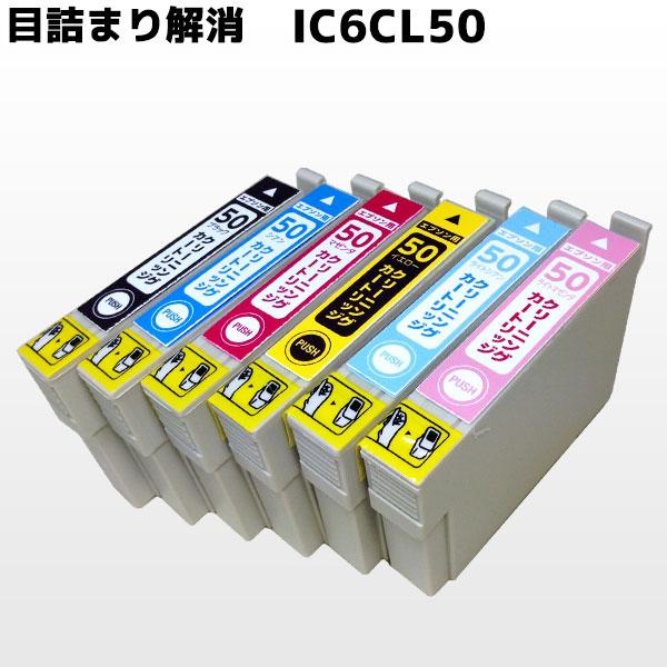 エプソン インク ic6cl50 価格