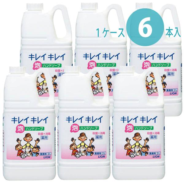 LION キレイキレイ薬用泡ハンドソープ 2L×6本入り(ケース)【業務用/詰め替え用/ライオン/手洗い】