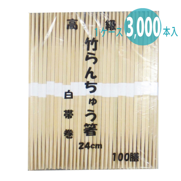 竹箸らんちゅう 24cm×3000膳入り(ケース)【業務用/帯つき】