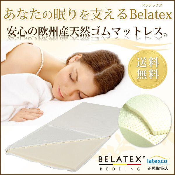 【送料無料】BELATEXマットレスシングルサイズ 【天然ゴム/高反発/快眠/安眠/ラテックス/べラテックス】