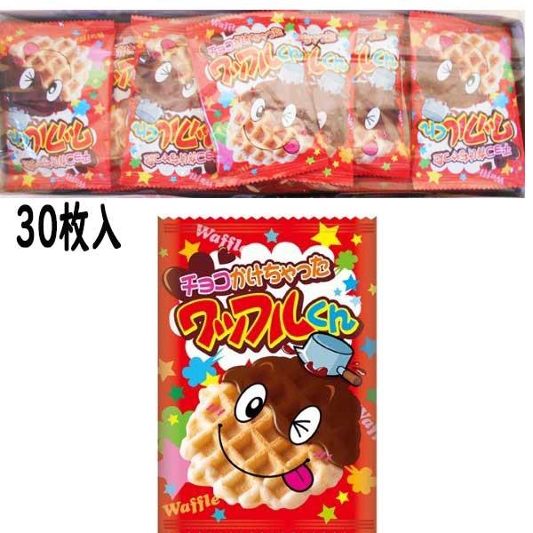チョコかけちゃったワッフルくん 30袋入 (やおきん)