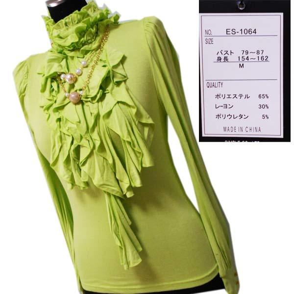 再販終了商品の為お得な商品 売店 メール便可能 フリルがいっぱいの長袖カットソー サイズM寸 黄緑色 当店限定販売