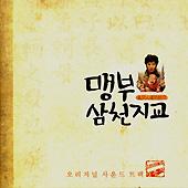 超歓迎された 超特価 SRCD-3749 韓国映画OST 孟父三遷之教