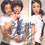 ファン ファッション通販 ジョンウム主演ドラマ SDL-0130 リトルマム スキャンダル 韓国ドラマOST 大特価