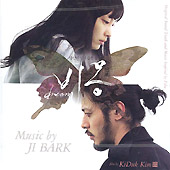 SB90161C 韓国映画OST 悲夢 ピモン Himu 市場 値下げ