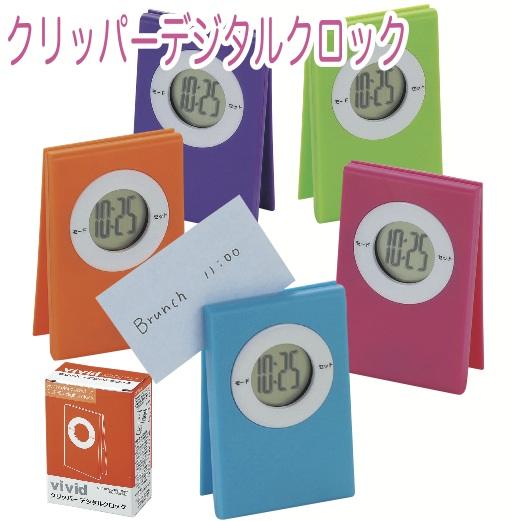 1個あたり128円【送料無料】【クリッパーデジタルクロック 240個セット】時計/ウオッチ/景品/粗品/文具