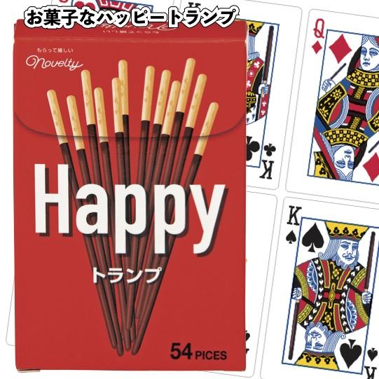 1個あたり80円【送料無料】【お菓子なハッピートランプ200個セット】景品/粗品/ゲーム/カード