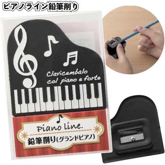 グランドピアノの形をした鉛筆削り 1個あたり108円 送料無料 ピアノライン鉛筆削り 上等 224個セット 景品 エンピツ ブランド激安セール会場 粗品 プチギフト 文具