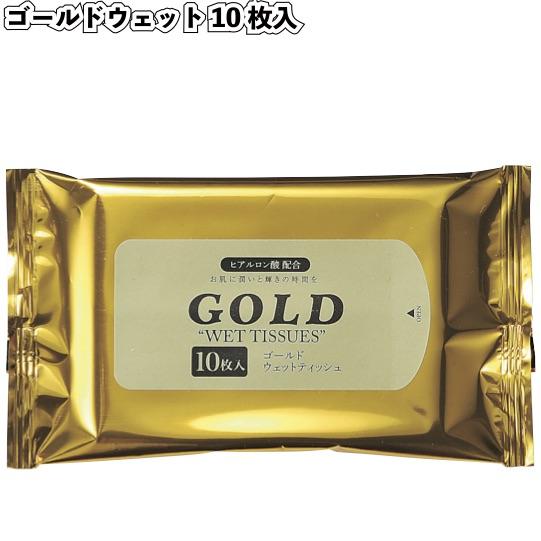ゴールドパッケージ 粗品 おしゃれ ゴールドウェット10枚入 景品 GOLD ヒアルロン酸入り ウェットティッシュ イベント 開催中 記念品 店内全品対象