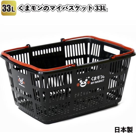 売れ筋 安心安全の日本製 くまモンのマイバスケット33L 景品 粗品 本日の目玉 熊本 レジカゴ 日本製 カゴ ゆるキャラ スーパー