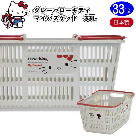新作入荷!! 安心安全の日本製 グレー ハローキティ マイバスケット33L 景品 粗品 2020モデル kitty エコバッグ スーパー 買い物カゴ 日本製 カゴ レジカゴ