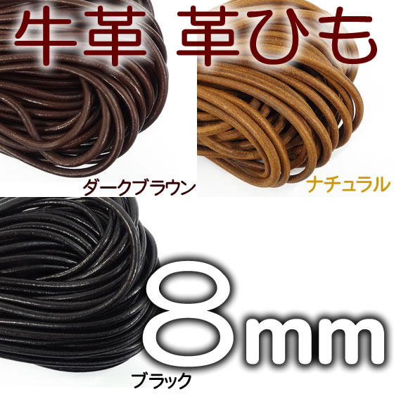 革ひも 牛革 革紐 8mm 丸紐 1m単位 測り売り 皮紐 かわひも 8.0mm レザーコード 【ゆうパケット可】