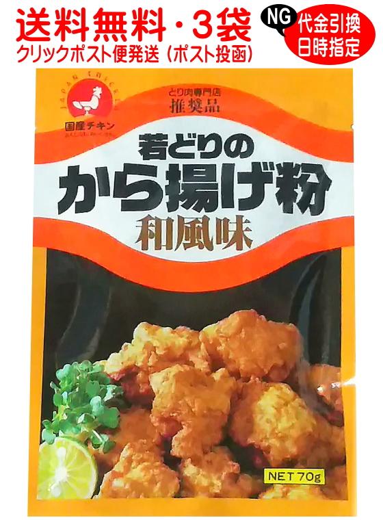 国内即発送 SALE 仕上がりがキレイで美味しいから揚げ粉 他ではなかなか売っていません から揚げ粉 送料無料 クリックポスト発送 3袋 ※代金引換不可 若鶏のから揚げ粉 和風味 小分け70g×3個