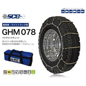 GHM078 乗用車・ 小型・中型・大型トラック/バス用ケーブルチェーン 超軽量ハイブリッドケーブルチェーン タイヤチェーン