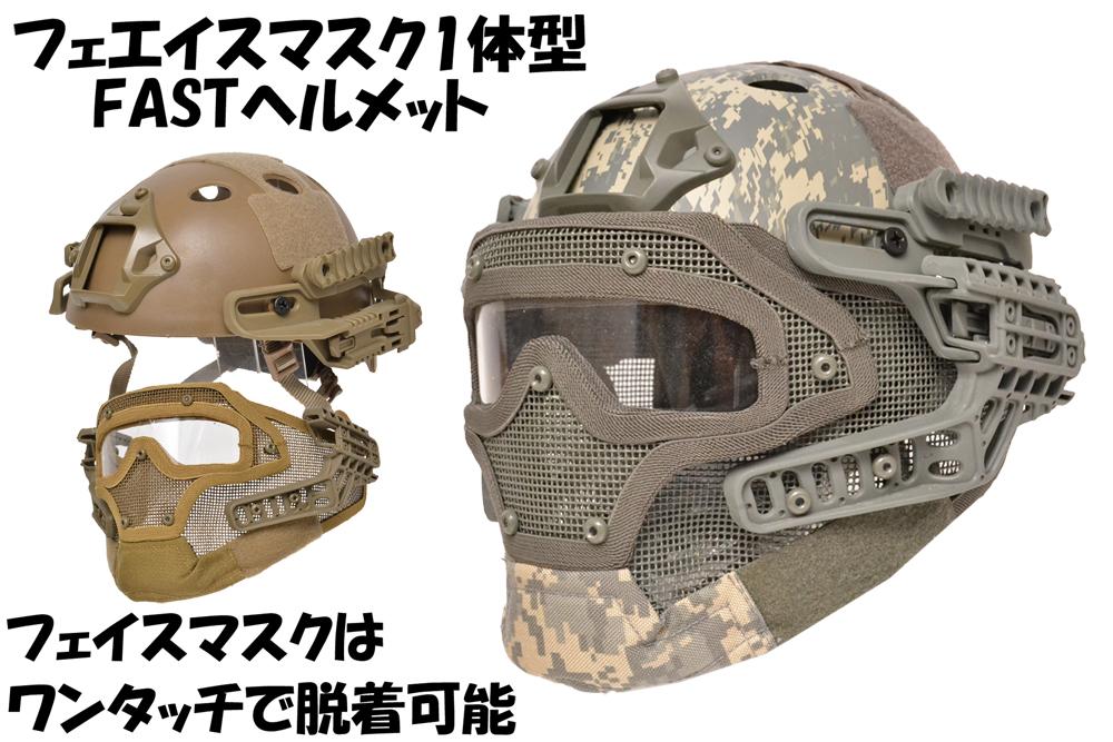 G4システム FASTヘルメット + フルフェイスマスク 1体型 サバゲー用 分離可能 ACU