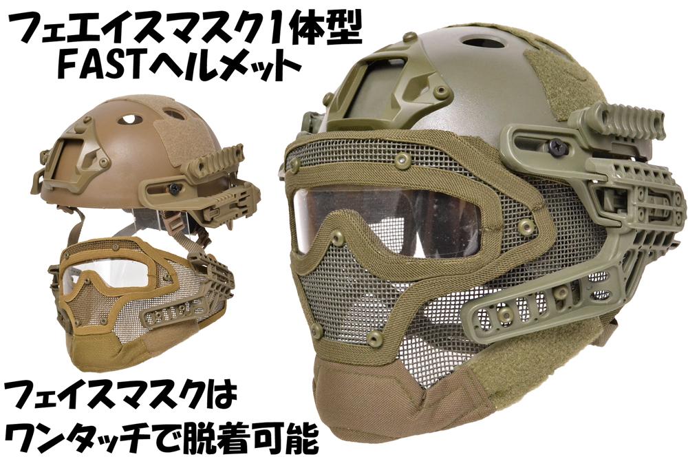 G4システム FASTヘルメット + フルフェイスマスク 1体型 サバゲー用 分離可能 オリーブドラブ OD