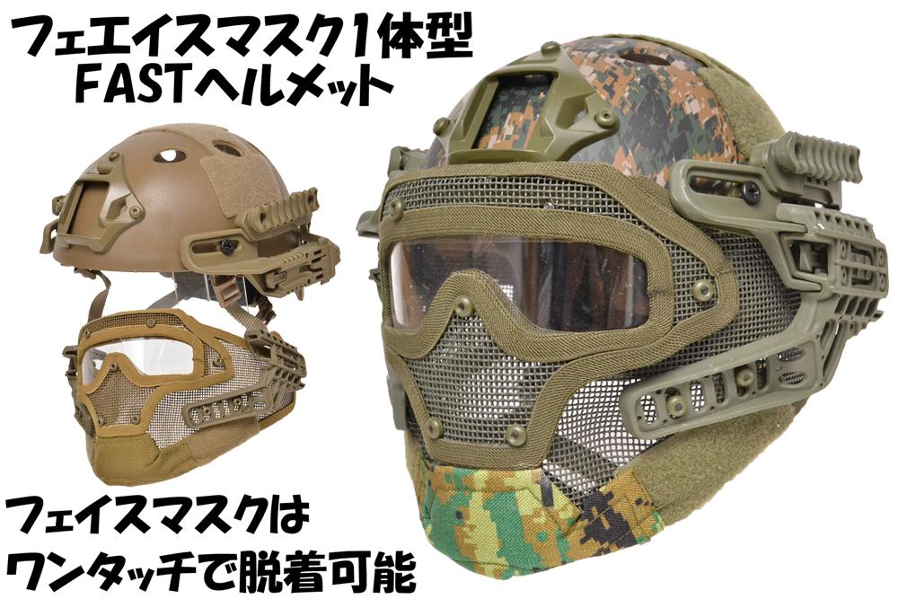 G4システム FASTヘルメット + フルフェイスマスク 1体型 サバゲー用 分離可能 デジタルウッドランド