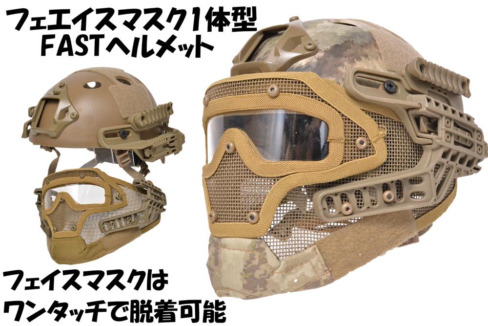 G4システム FASTヘルメット + フルフェイスマスク 1体型 サバゲー用 分離可能 ATAU