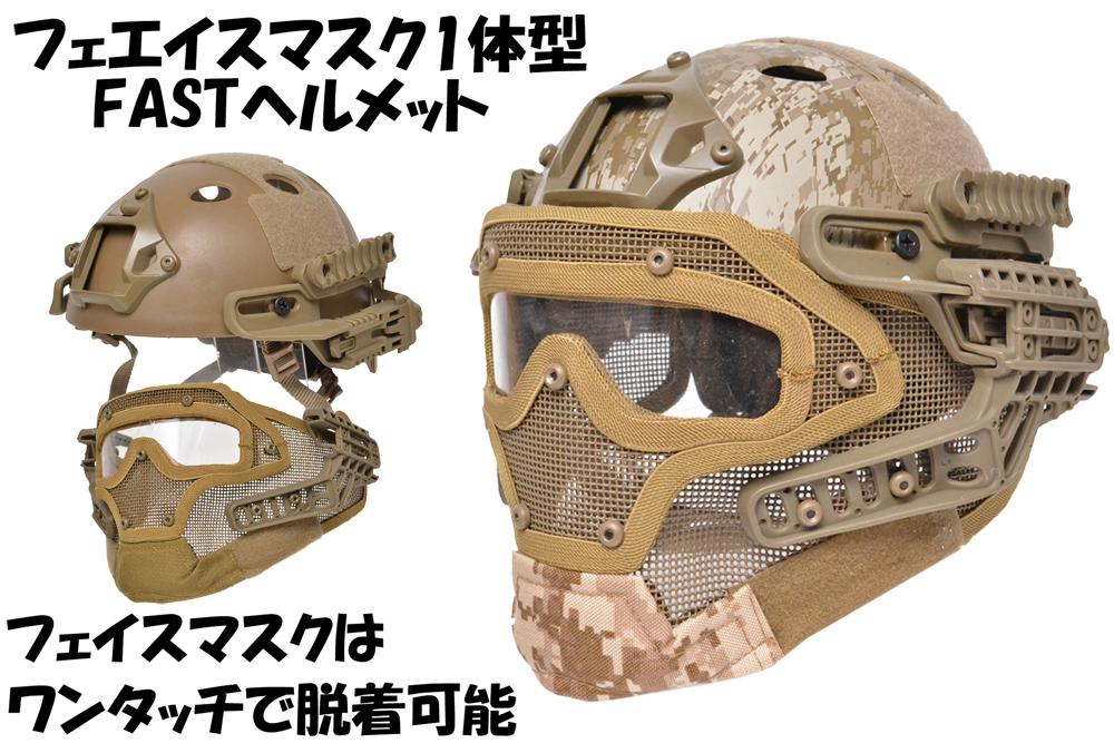 G4システム FASTヘルメット + フルフェイスマスク 1体型 サバゲー用 分離可能 デジタルデザート