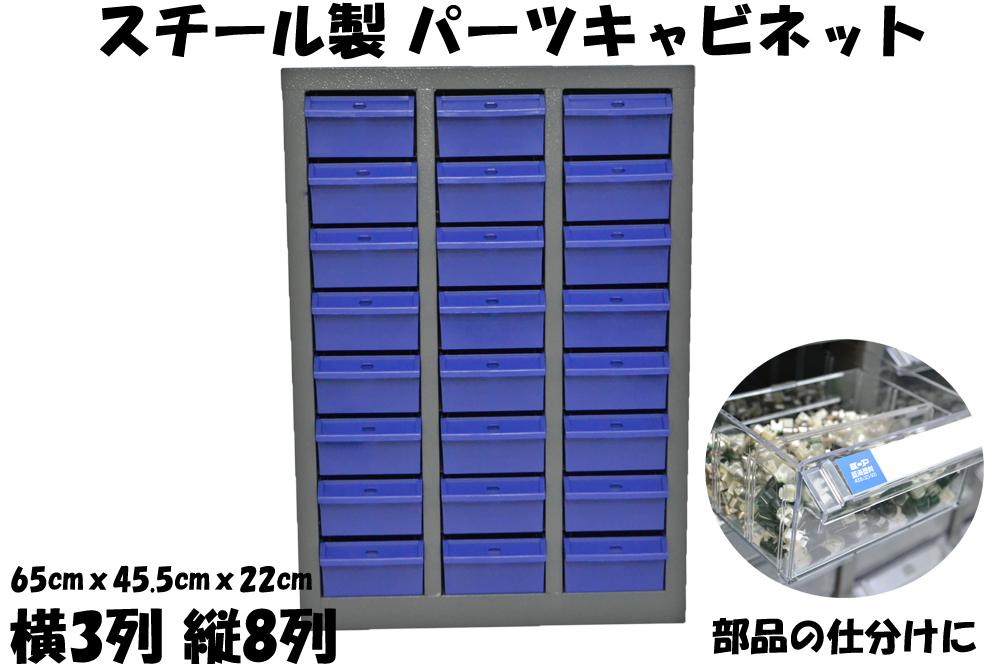 スチール製 パーツキャビネット 部品 収納 パーツケース ボルト棚 工具 3列-8段 引き出し:ブルー M308-B