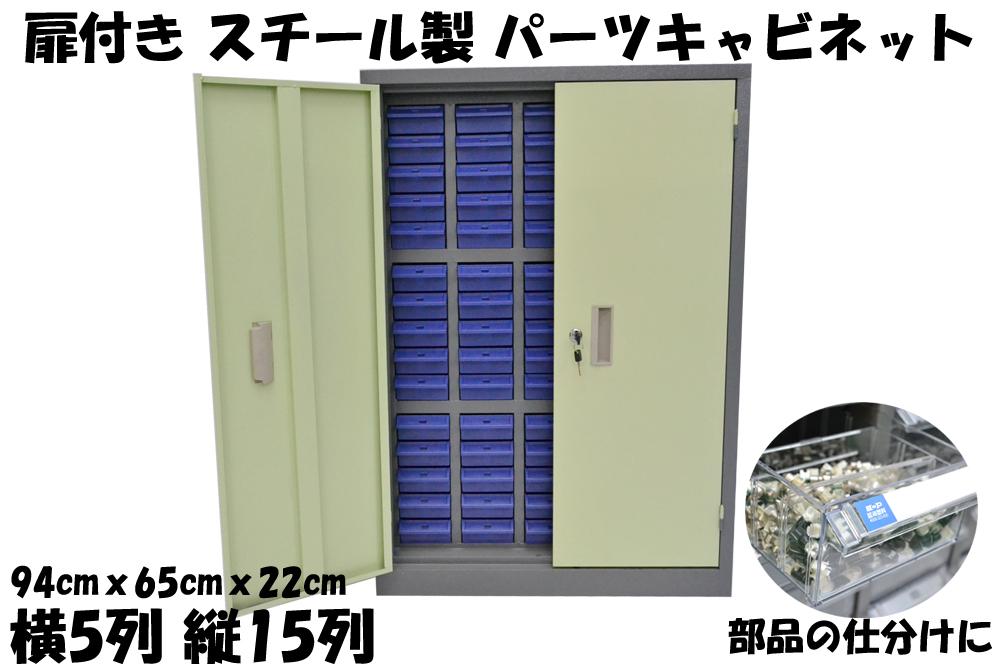 鍵扉付き スチール製 パーツキャビネット 部品 収納 パーツケース 5列-15段 引き出し ブルー S515D-B
