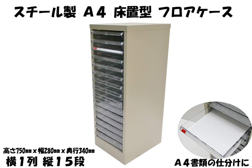 スチール製 A4 A4用紙 レターケース フロアケース 床置型 1列-15段 浅型引き出し 【グレー】 A4S-115