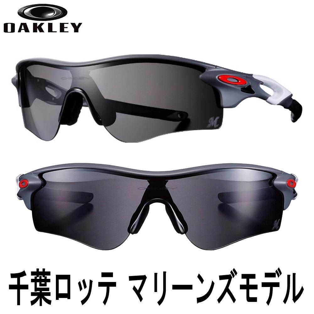 オークリー / OAKLEY 限定モデル!千葉ロッテマリーンズ×レーダーロック / RADARLOCK / アジアンフィット(アイウェア/サングラス)ゴルフウェア/ポイント5倍!