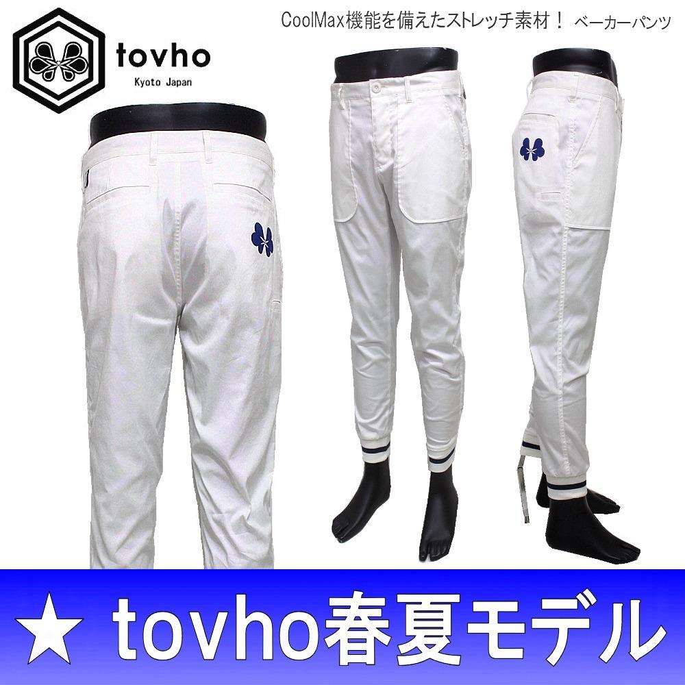 トヴホ / tovho COOLMAXベーカーパンツ(メンズ)/ 春夏モデル ゴルフウェア メンズウェア/ポイント3倍!送料無料!