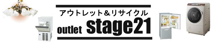 アウトレットステージ21:中古 家電 冷蔵庫 洗濯機 販売 アウトレットステージ21