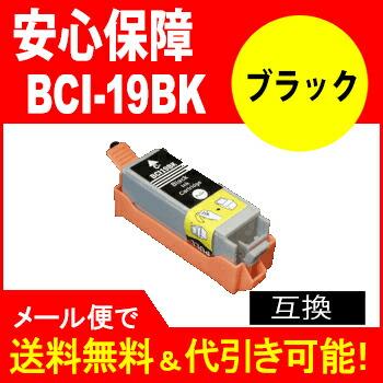 インク洗浄液屋の詰まりにくいインクキヤノン CANON BCI-19 互換インク 注文後の変更キャンセル返品 BCI-19BK ブラック 汎用インク 激安通販ショッピング 洗浄液屋の詰まりにくいインク 送料無料 キヤノン